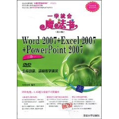 Word 2007+Excel 2007+PowerPoint 2007三合一(第2版)(配DVD光