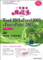 Word 2003+Excel 2003+PowerPoint 2003三合一(第2版)(配DVD光