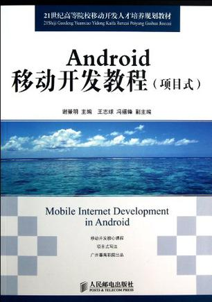 Android移動開發教程